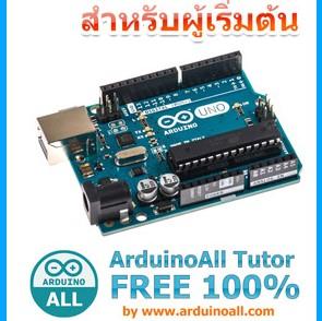 ArduinoAll Tutor