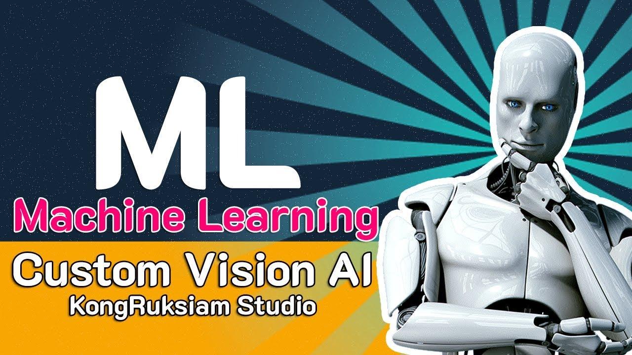 รู้จักกับเทคโนโลยี Machine Learning